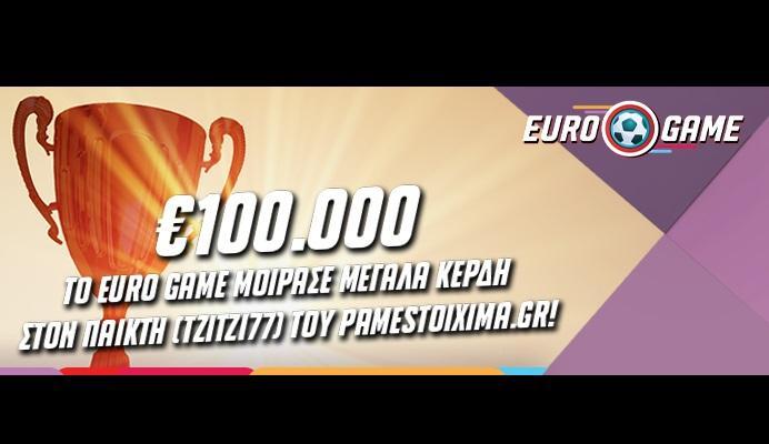 Euro Game: Μοίρασε σε παίκτη 100.000 ευρώ