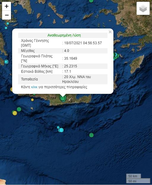 Σεισμός 4 Ρίχτερ στο Ηράκλειο Κρήτης