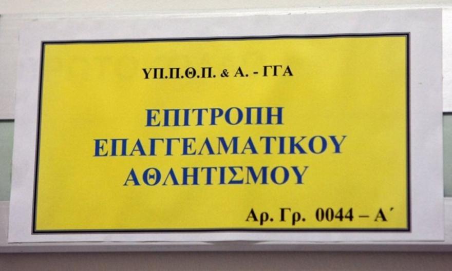 ΕΕΑ: Πήραν πιστοποιητικό οι μητρικές και οι ομάδες Β' Ολυμπιακού, Παναθηναϊκού και ΑΕΚ