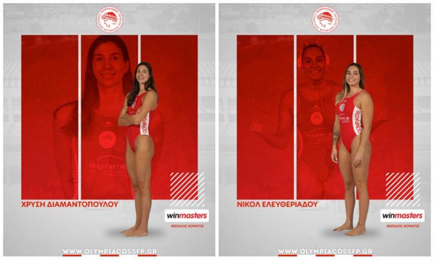 Ολυμπιακός: Ανανέωσαν Διαμαντοπούλου και Ελευθεριάδου