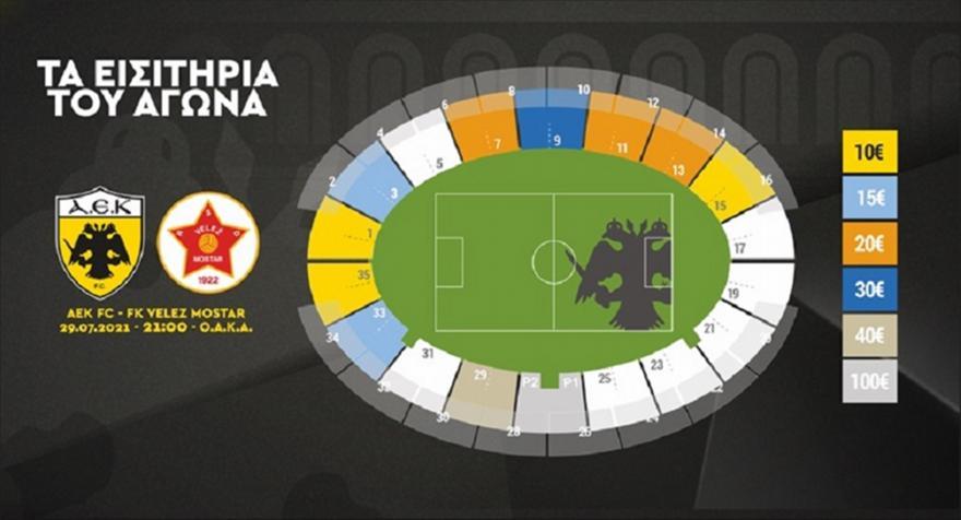ΑΕΚ-Βελέζ Μόσταρ: Τα εισιτήρια για το ματς