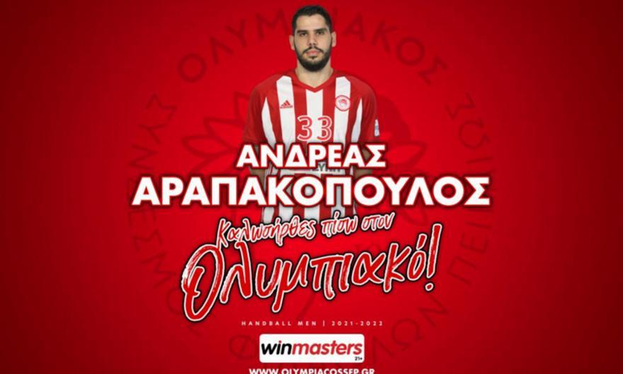 Στον Ολυμπιακό οι πρώην «κιτρινόμαυροι», Αραπακόπουλος και Δομπρής
