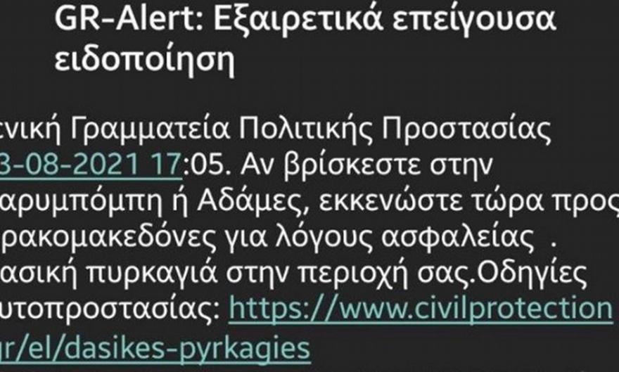 112: H εντολή εκκένωσης για τους Θρακομακεδόνες