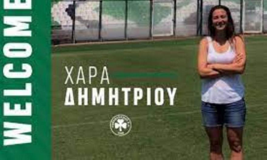 Ανακοίνωσε Δημητρίου στο γυναικείο ποδόσφαιρο ο ΠΑΟ