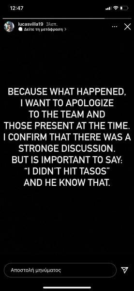 Βιγιαφάνιες: «Ο Χατζηγιοαβάνης ξέρει ότι δεν τον χτύπησα»