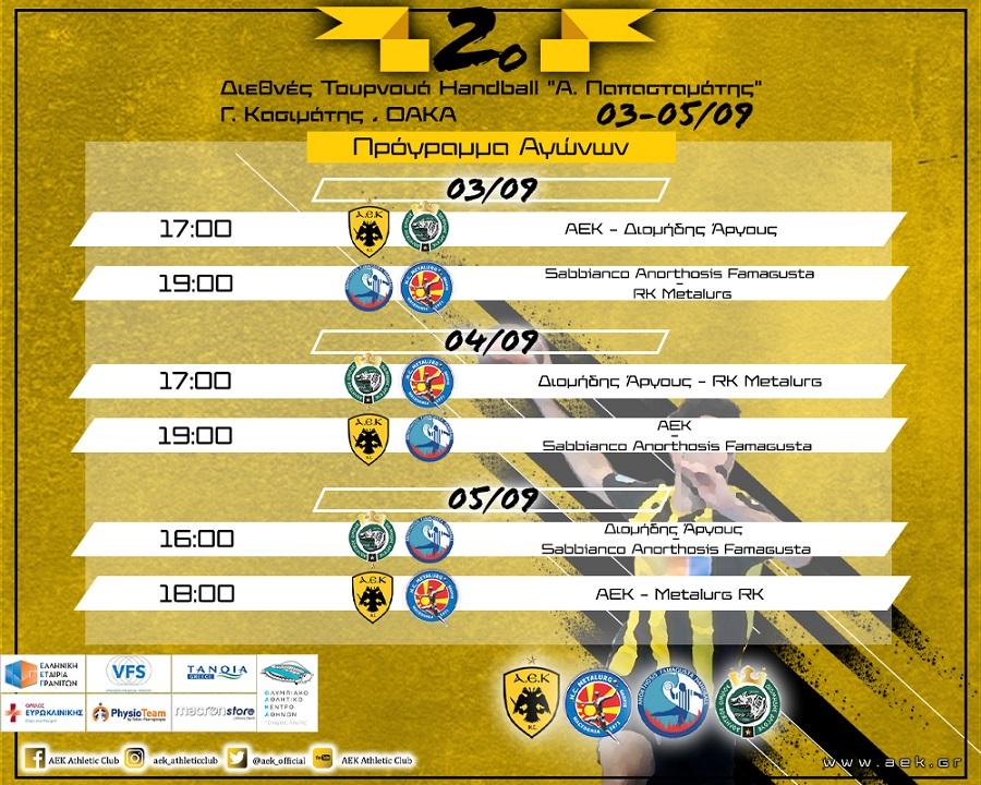 ΑΕΚ χάντμπολ: Τουρνουά με Μέταλουργκ, Ανόρθωση και Διομήδη