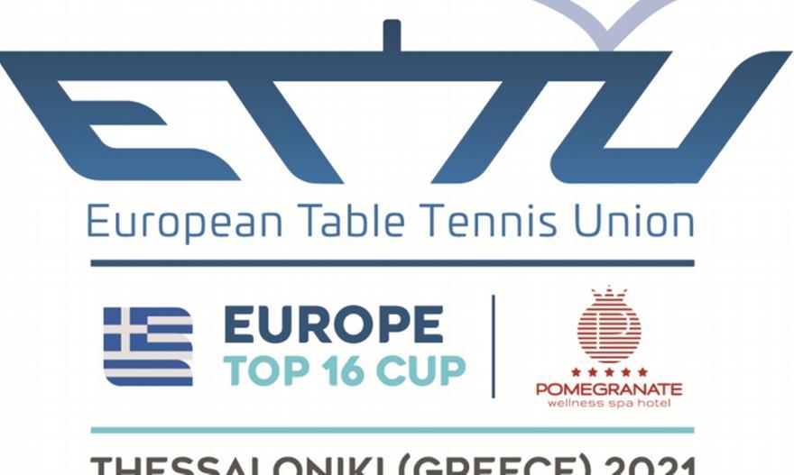 Την Πέμπτη οι αφίξεις στη για το Pomegranate Europe Top16