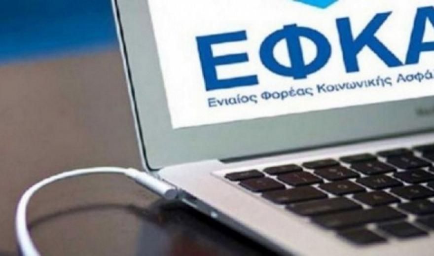 e-ΕΦΚΑ: Πώς λειτουργεί το ηλεκτρονικό ραντεβού;