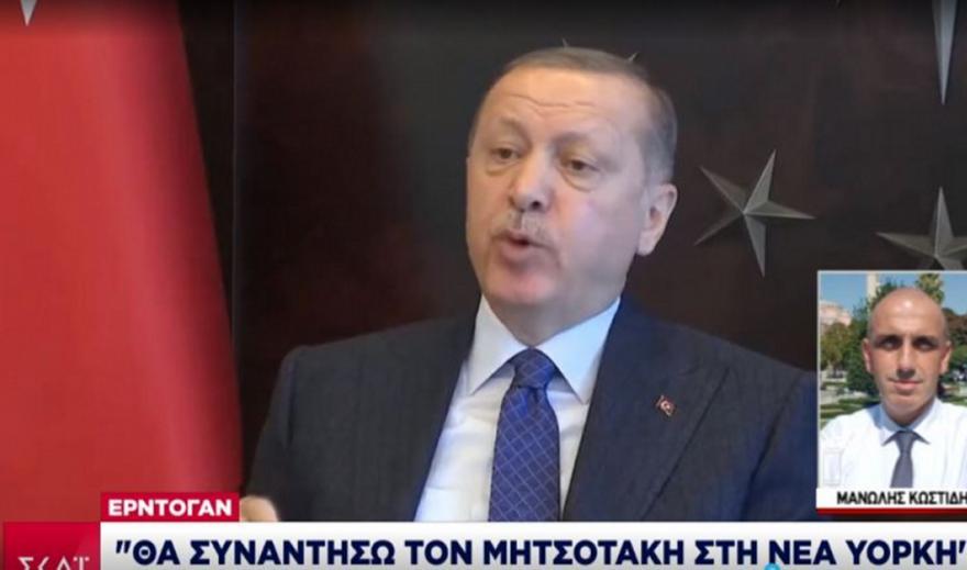 Ερντογάν: Θα συναντήσω τον Μητσοτάκη στην Νέα Υόρκη
