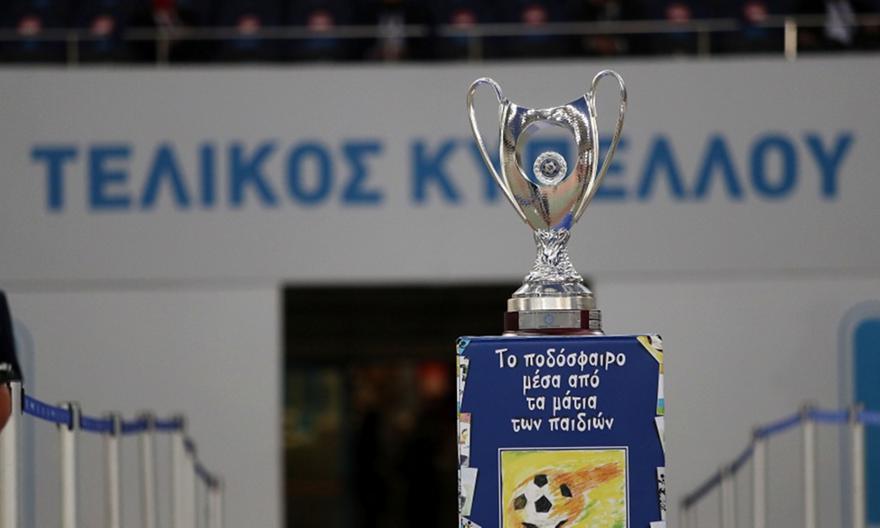 Κύπελλο Ελλάδας: Live Streaming η κλήρωση της 3ης φάσης