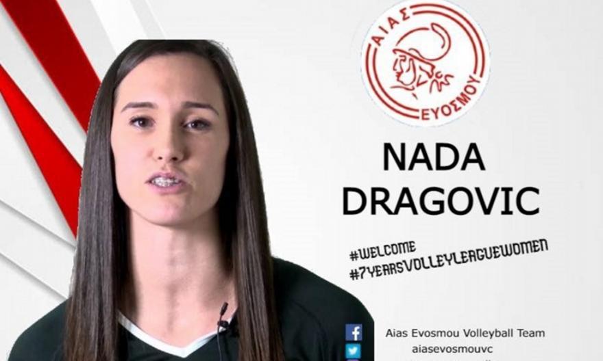 Αίας Ευόσμου: Πήρε την Ντράγκοβιτς