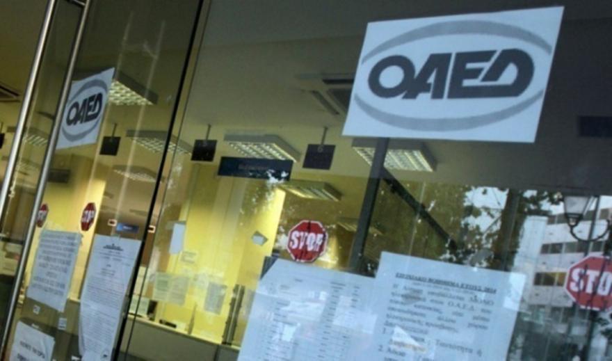 ΟΑΕΔ: Αιτήσεις από Τετάρτη για 1.000 προσλήψεις ανέργων