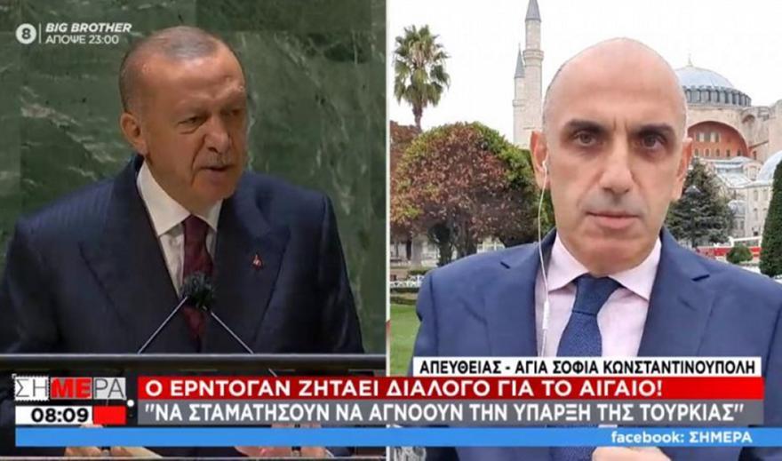 Διάλογο για το Αιγαίο ζήτησε ο Ερντογάν στον ΟΗΕ