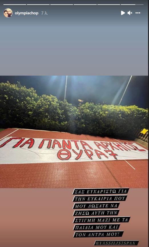 Σπανούλης: Αποθέωση από οπαδούς έξω από το σπίτι του