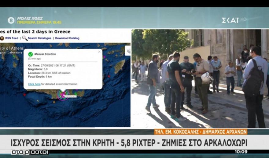 Σεισμός στην Κρήτη: Σοβαρές ζημιές στο Αρκαλοχώρι