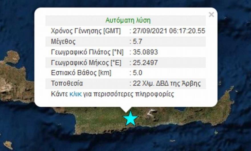 Κρήτη: Ισχυρός σεισμός 5,8 ρίχτερ στο Ηράκλειο