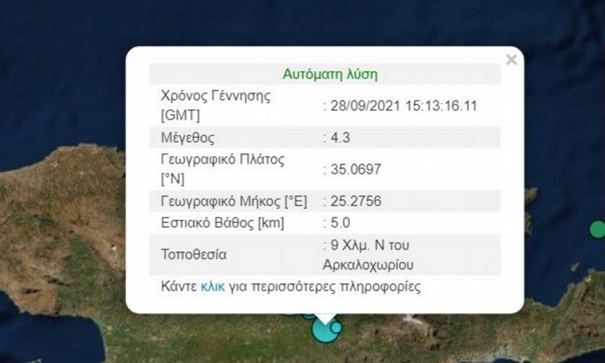 Κρήτη: Νέος ισχυρός σεισμός 4.3 Ρίχτερ