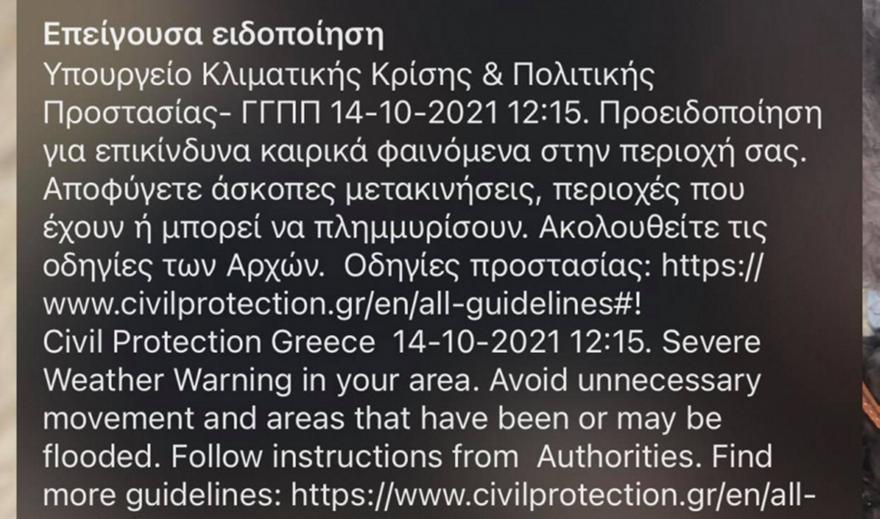 Μήνυμα του 112 στην Αττική για αποφυγή άσκοπων μετακινήσεων